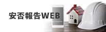 安否報告WEB