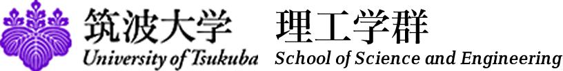 筑波大学 理工学群